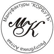 """ООО """"Мануфактуры КОРБУТЪ"""""""