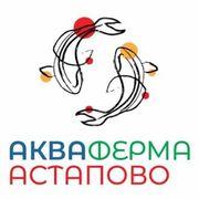 Акваферма Астапово